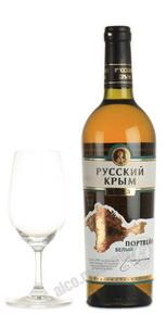 Портвейн белый Русский Крым
