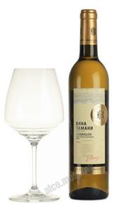 Российское вино Вина Тамани Совиньон