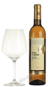 Российское вино Вина Тамани Мускат белое полусладкое