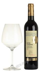 Российское вино Вина Тамани Саперави красное полусладкое