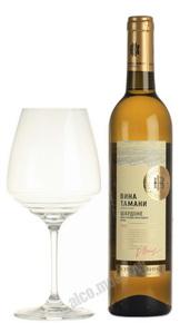 Российское вино Вина Тамани Шардоне белое полусладкое