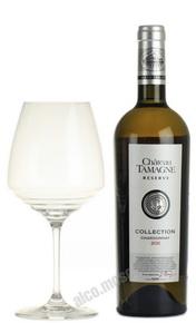 Chateau Tamagne Reserve Chardonnay российское вино Шато Тамань Резерв Шардоне 2011