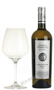 Chateau Tamagne Reserve Riesling российское вино Шато Тамань Резерв Рислинг 2011