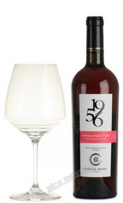 Российское вино Таманская Красностоп 1956