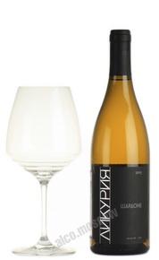 Likuria Chardonnay 2015 российское вино Ликурия Шардоне 2015