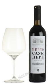 Российское вино Саук-Дере Мерло