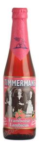 Timmermans Framboise Lambicus пиво Тиммерманс Фрамбуаз Ламбикус малиновое 0.33 л.