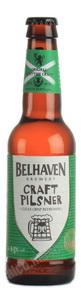 Belhaven Craft Pilsner пиво Белхевен Крафт Пилсенер светлое фильтрованное пастеризованное 0.33 л.