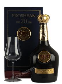 Proshyan 20 years Коньяк Прошян 20 лет в п/у