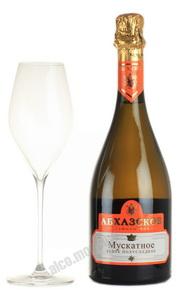 Абхазское Шампанское Мускатное 0,75л