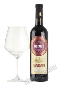 Saperavi Talavari Грузинское вино Саперави Талавари