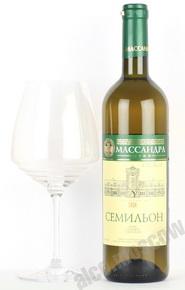 Massandra Semillon Вино Массандра Семильон