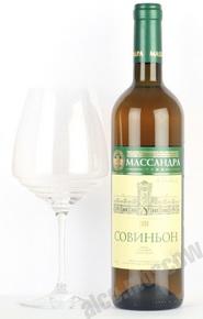 Massandra Sauvignon Вино Массандра Совиньон