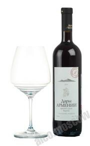 Martakert Khndogni Dary Armenii Вино Мартакерт Хндогни Дары Армении