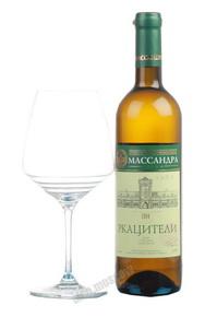 Massandra Rkatsiteli Российское вино Массандра Ркацители
