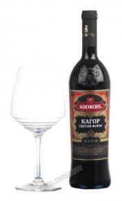 Российское вино Изюмовъ Кагор